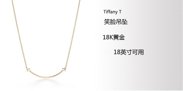 tiffany笑脸项链