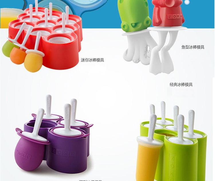 动物造型冰棒模具