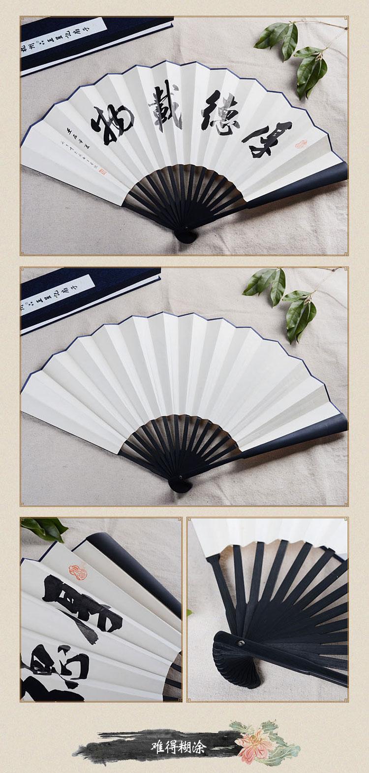 wang xing ji/王星记 33cm仿乌木书法大字白纸扇 男士折扇 扇子高档