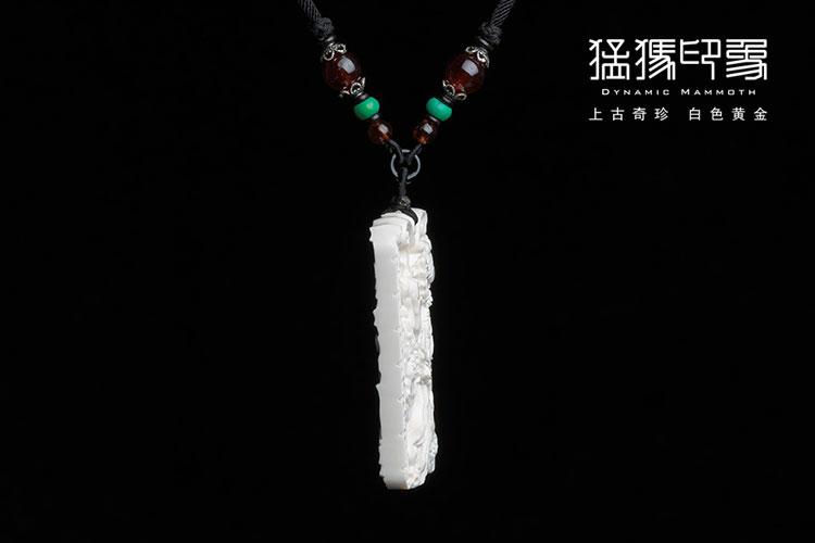 WWW_78YIN_COM_meng ma yin xiang/猛犸印象 猛犸象牙 招财纳福461牌(活动款)