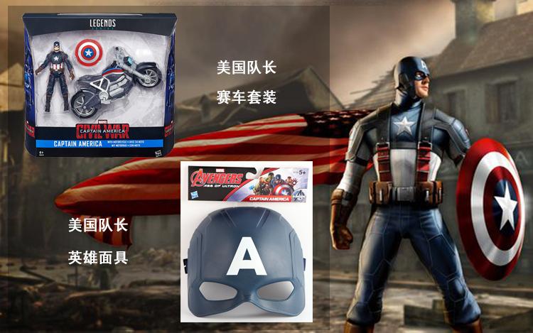 复仇者联盟英雄面具