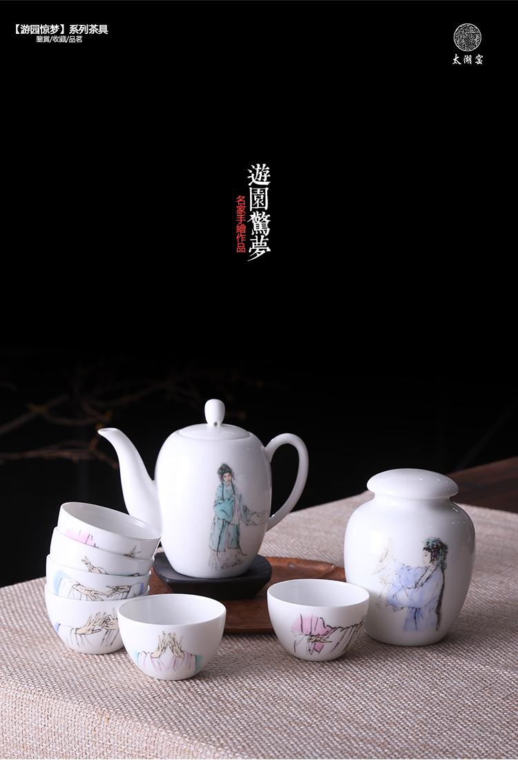 taihuyao/太湖窑《游园惊梦》系列茶具 一壶一罐六杯 大师手绘非遗
