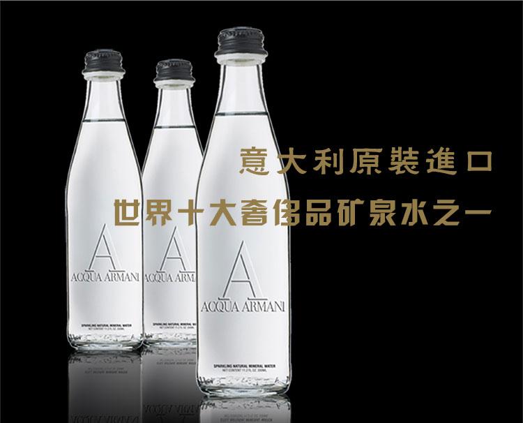 原装进口天然含气矿泉水气泡水玻璃瓶大瓶装750ml