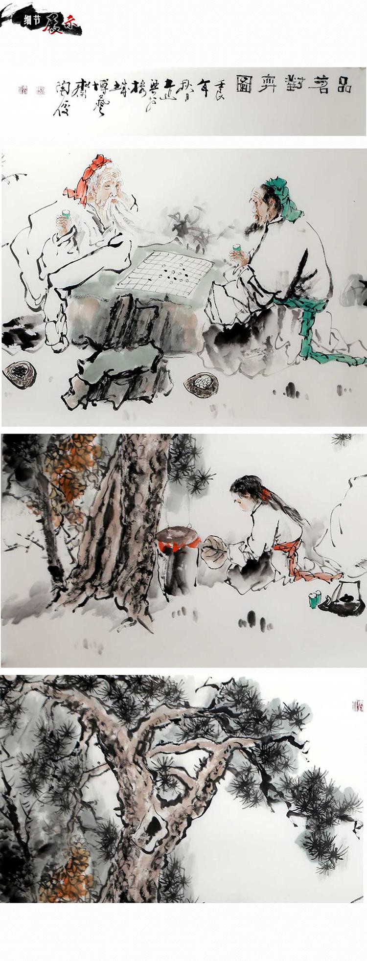 陶俊《品茗对弈图》传统水墨 写意人物