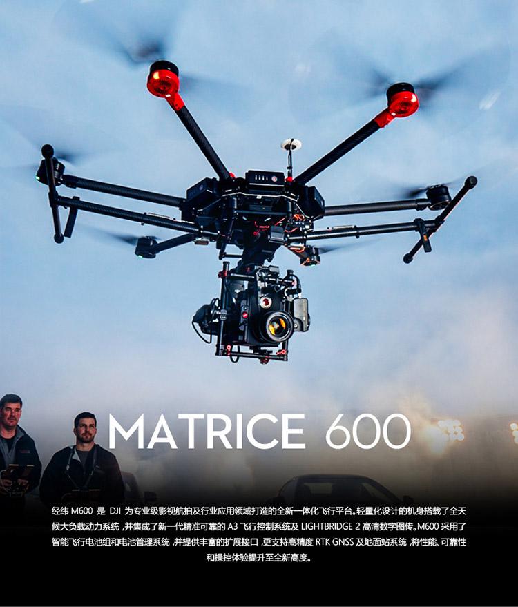 dji大疆经纬m600六轴飞行器为专业级影视航拍及 行业应用领域设计
