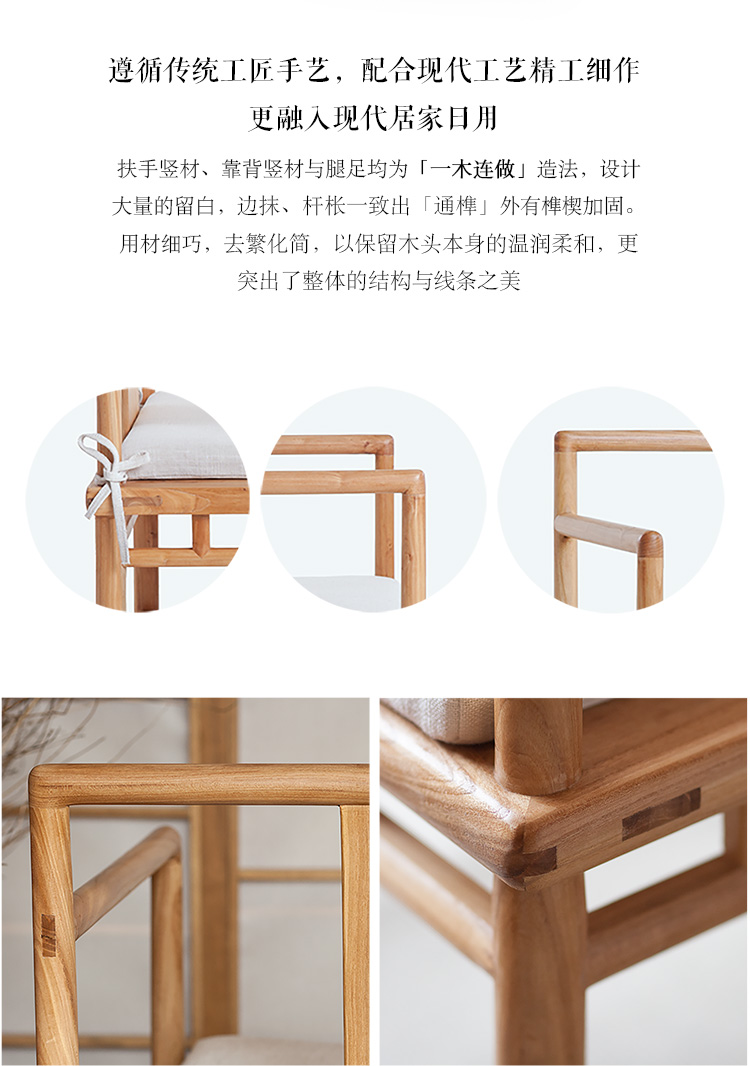 四式 新中式简约实木家具茶室会所客厅茶座椅小禅椅