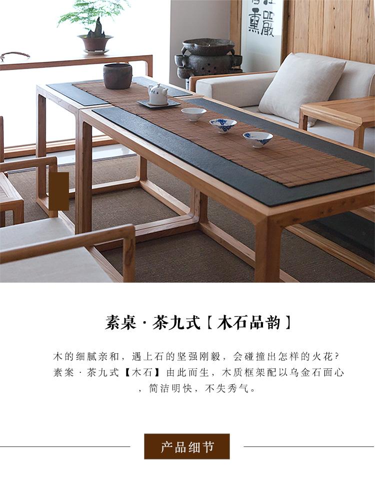 素木|素桌茶九式【木石】630mm方款 |新中式简约老榆木免漆精做茶室
