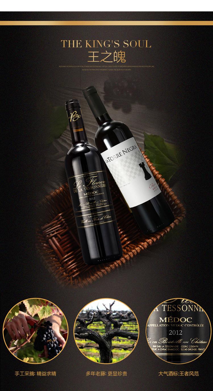 智利黑塔梅洛红葡萄酒750