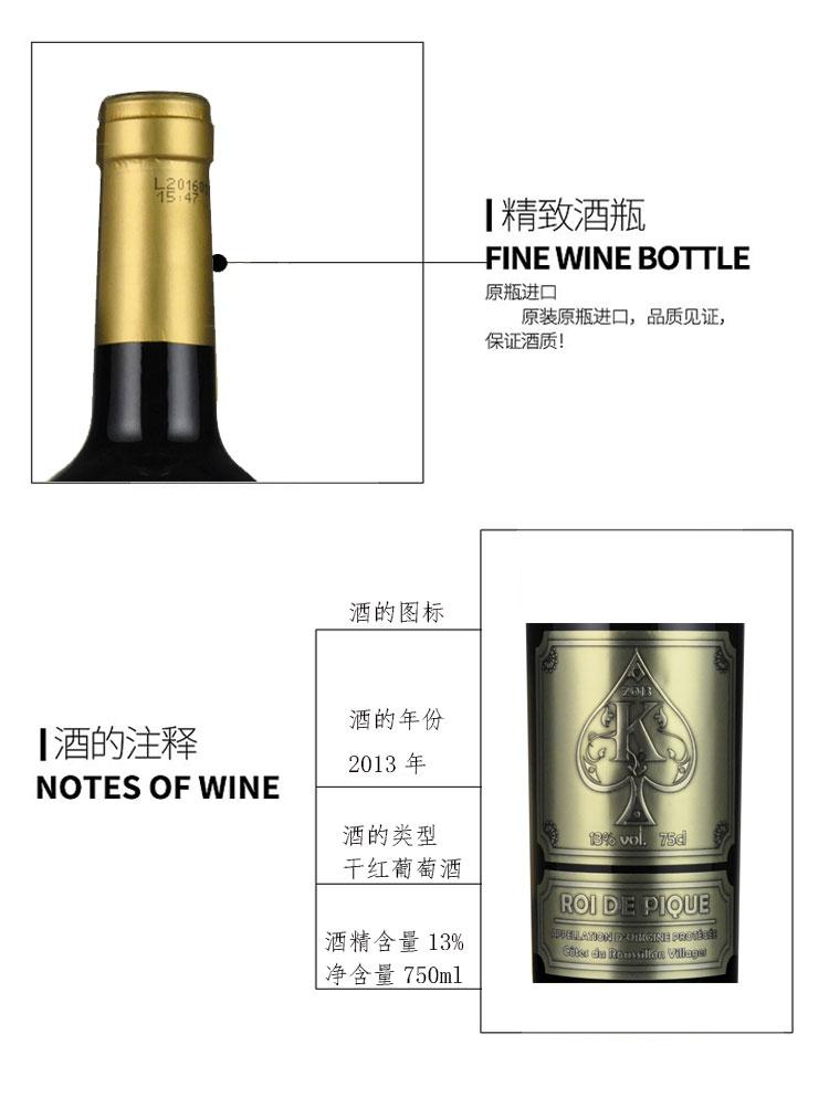 法国黑桃k干红葡萄酒 2*750ml 礼盒装
