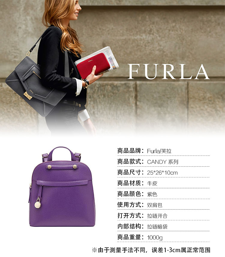 furla/芙拉 牛皮双肩包 紫色