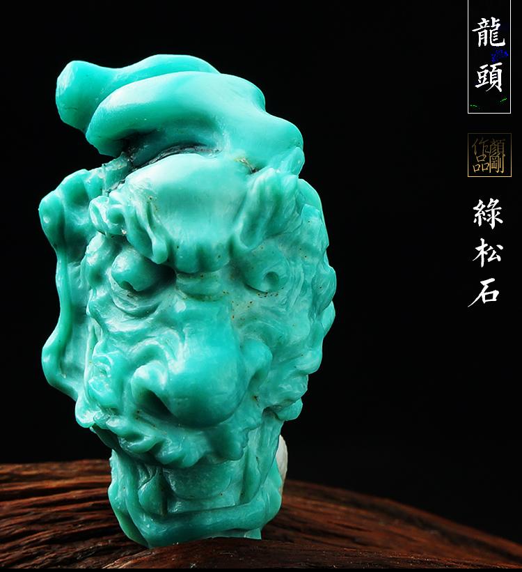 yanganghediao/颜刚核雕 绿松石雕刻龙头单粒 文玩绿松石单籽 宽18*33