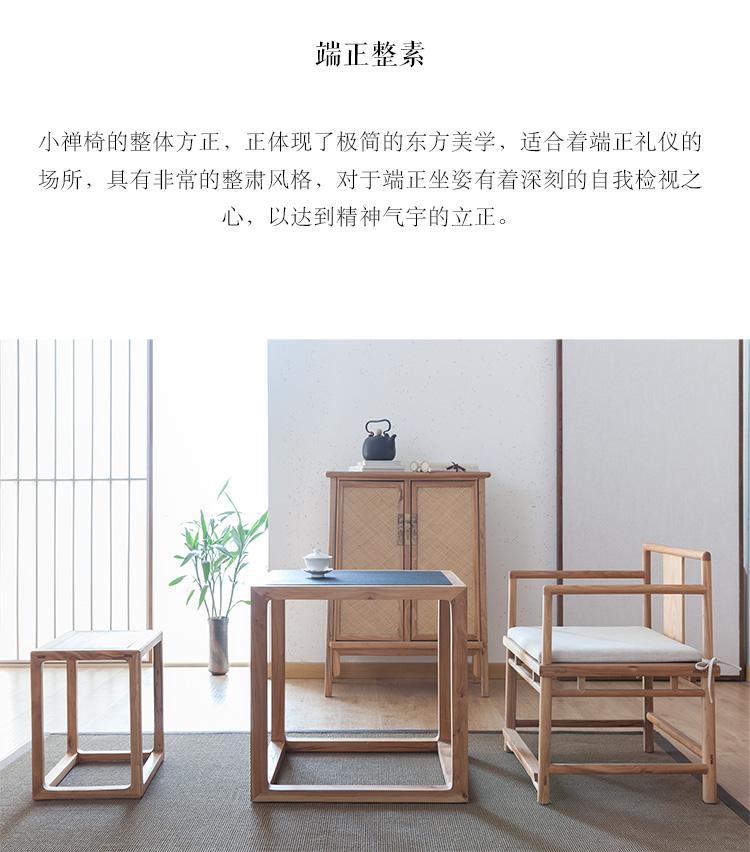 【素木|素椅·禅四式】素木中式茶室家具榆木实木扶手椅子直靠背小