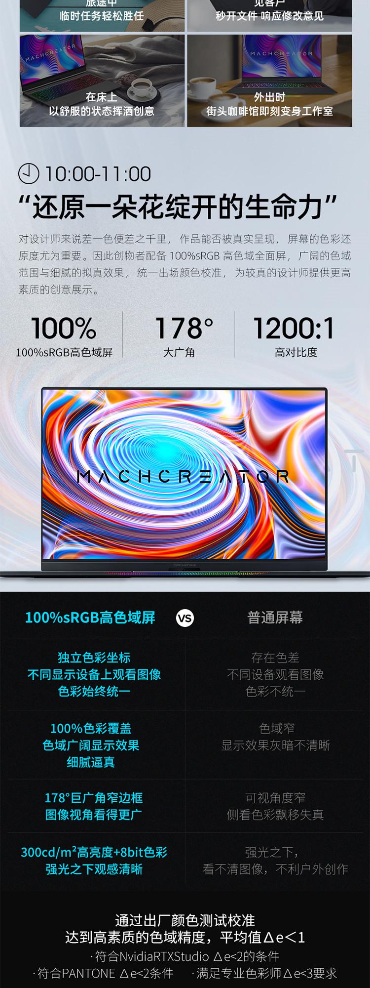 机械师MACHCREATOR创物者 设计/游戏 双能本 约18.2mm镁质轻薄 15..6 144Hz电竞屏