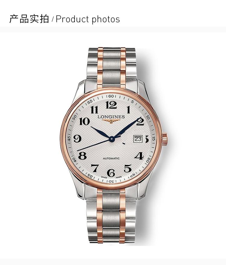 LONGINES/浪琴 名匠系列 男士自动机械表手表腕表男表 L2.893.5.79.7