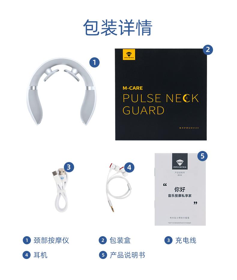 机械师 音乐护颈仪 颈椎按摩器 智能蓝牙 充电便携 振动脉冲 专利技术 五种模式 10档力度【把健康送给爸妈/爱人/朋友】【附赠定制耳机】