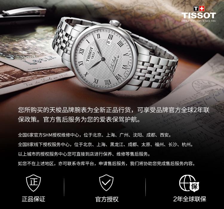 TISSOT天梭 力洛克系列 休闲时尚 日期显示 罗马数字刻度 天梭男士手表 自动机械腕表 T006.407.11.033.00 watch 瑞士手表 TISSOT/天梭