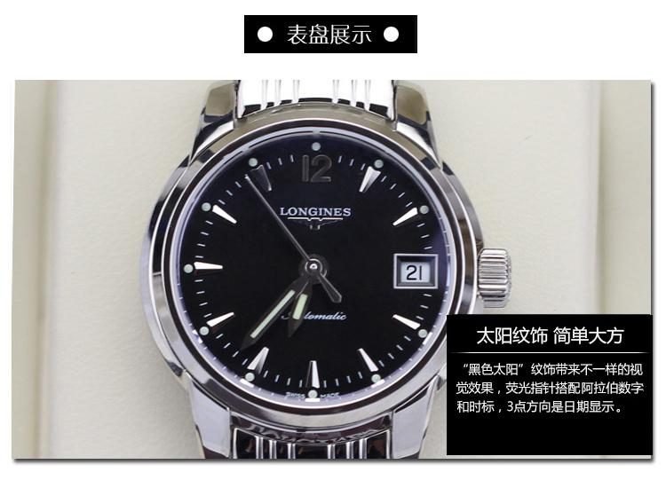 LONGINES/浪琴索伊米亚系列自动机械表女表L2.263.4.52.6 刻度黑盘