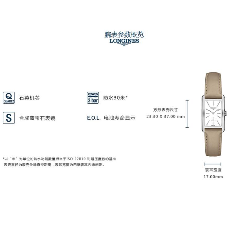 【包税】预定款2-3周发货 LONGINES/浪琴  黛绰维纳系列新款石英机芯女士腕表23.30 X 37.00毫米