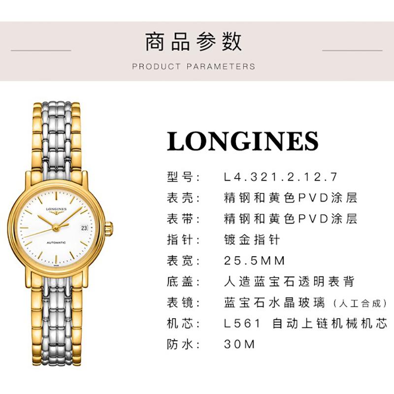 【包税】现货 LONGINES/浪琴  时尚系列精钢和黄色PVD涂层自动机械女士腕表25.50毫米 L4.321.2.12.7
