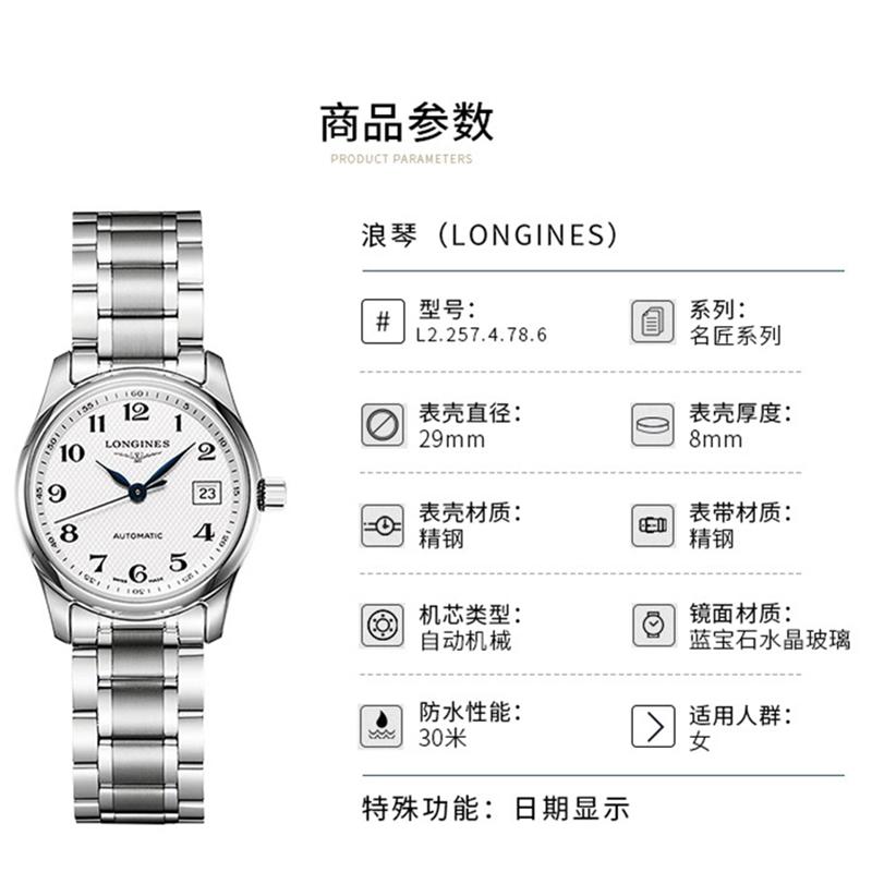 【包税】预定款2-3周发货 LONGINES/浪琴  名匠系列自动机械女士腕表29毫米L2.257.4.78.6
