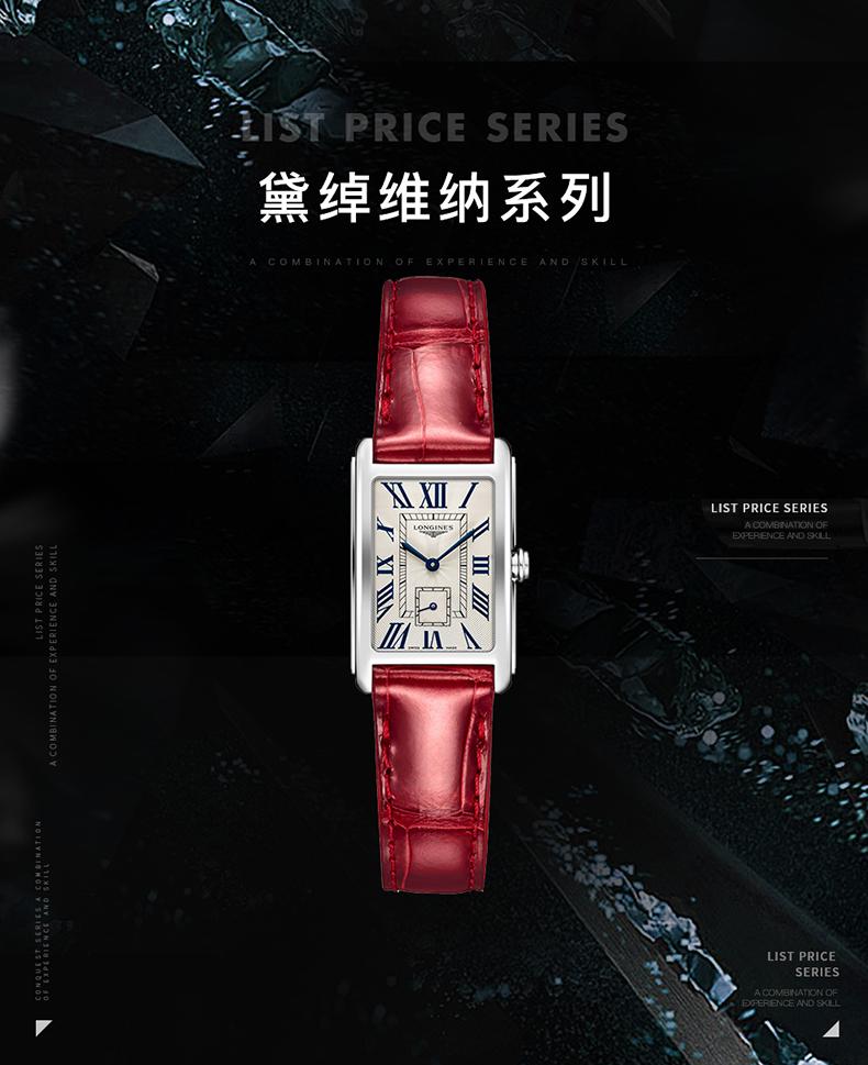 LONGINES/浪琴 瑞士手表 黛绰维纳系列石英女士腕表 皮带银盘L5.255.4.71.5